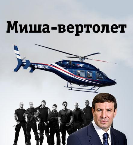 МИША ЮРЕВИЧ - ВЕРТОЛЕТ