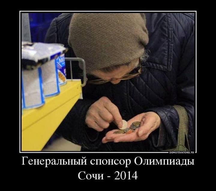 СПОНСОР СОЧИ 2014