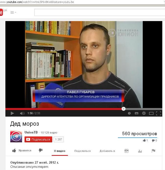 ДЕД МОРОЗ ПАВЕЛ ГУБАРЕВ