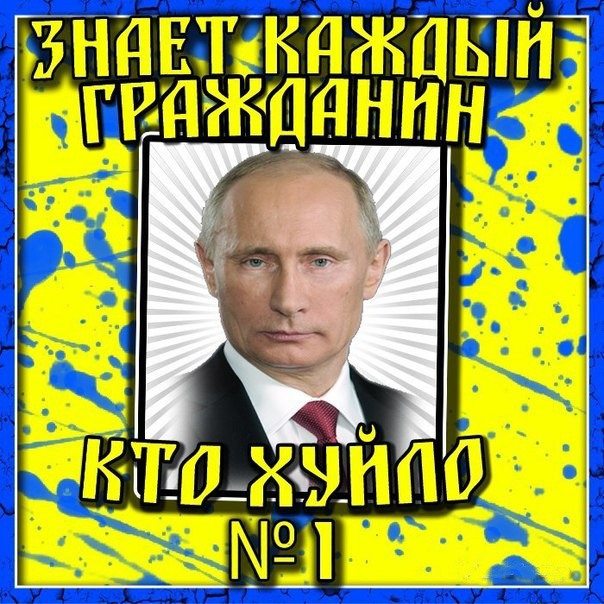 ПУТИН - ХУЙЛО №1
