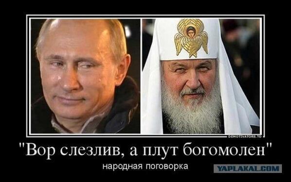 """Московский патриарх Кирилл рассказал о пользе санкций для России: """"Если бы их не было, их надо было бы выдумать"""" - Цензор.НЕТ 2489"""