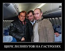 ЦИРК ЛИЛИПУТОВ