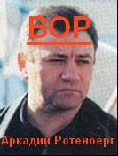 АРКАДИЙ РОТЕНБЕРГ - ВОР