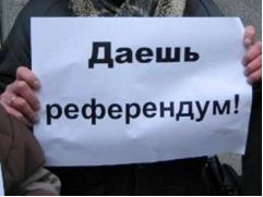 ДАЕШЬ РЕФЕРЕНДУМ О ДОВЕРИИ ВЛАСТИ В РФ!!!