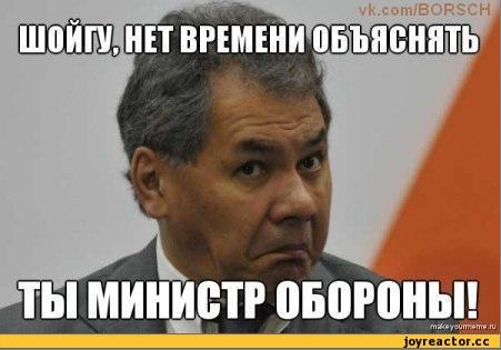 ШОЙГУ ВОР И МОШЕННИК