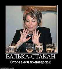 ВАЛЬКА-СТАКАН