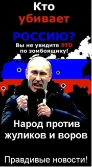 ПРЕДАТЕЛЬ РОССИИ