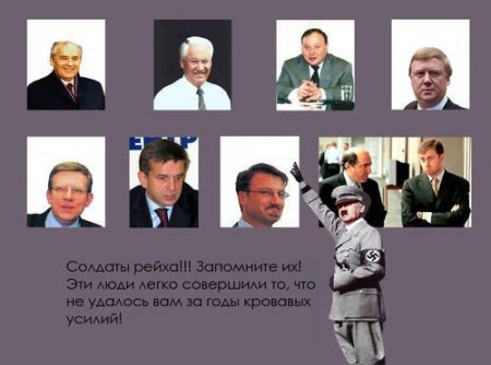 НАС ПРЕДАЛИ: Горбачев-Ельцин-Гайдар и прочие