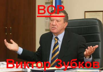 ВОР ВИКТОР ЗУБКОВ
