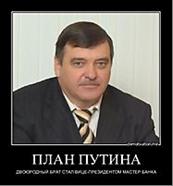 ВОР ИГОРЬ ПУТИН