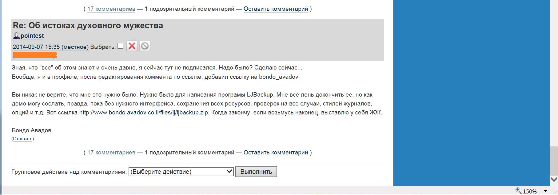 Бондо Авадов!