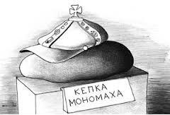 Кепка Мономаха