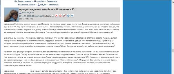 Предупреждение от Кириленко