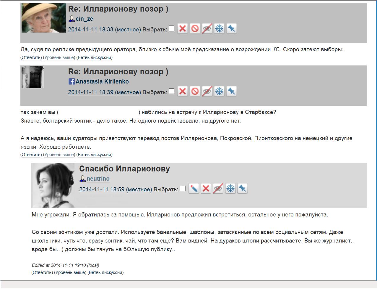 Кириленко А. распространяет личную информацию