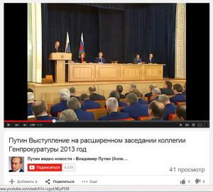 Выступление Путина на расширенном заседании коллегии Генпрокуратуры 2013 год