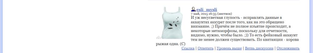 Лживая Пивоварова