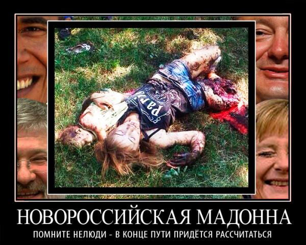 novorossiyskaya_madonna