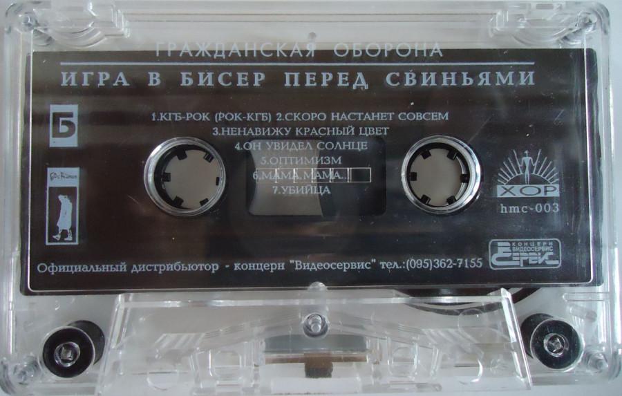 hmc-003_1998_04okjp