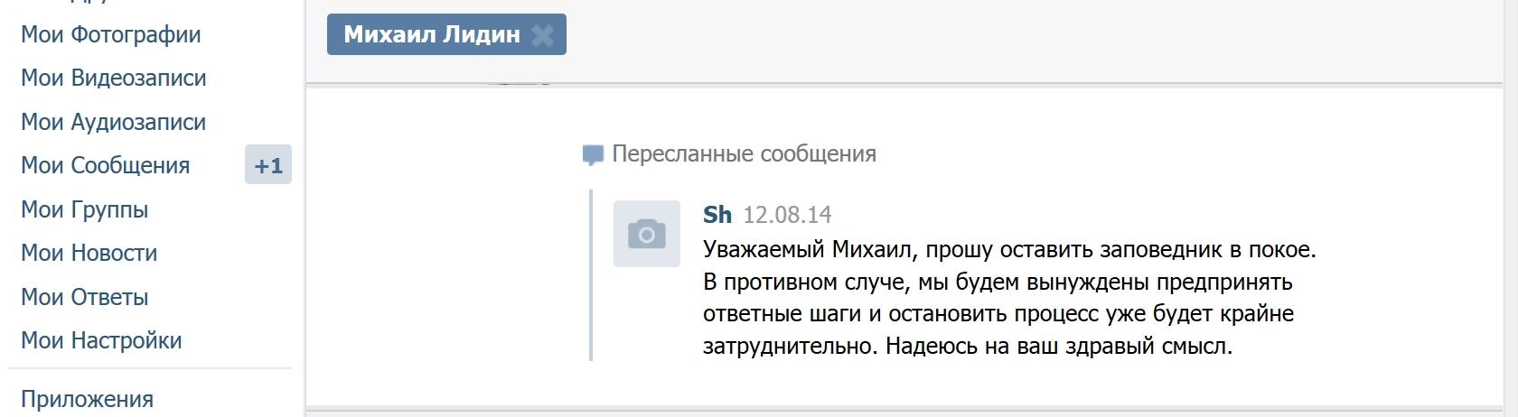 мудак Шевцов