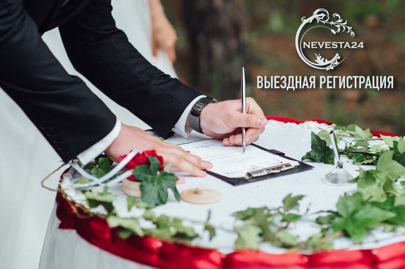 выездная регистрация свадьбы