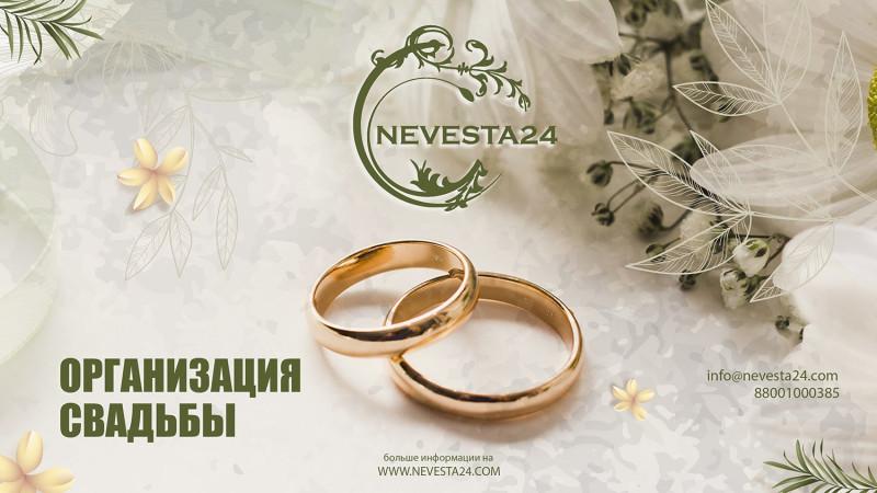 организация свадьбы свадебное агентство