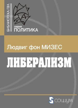 liberalizm-56433