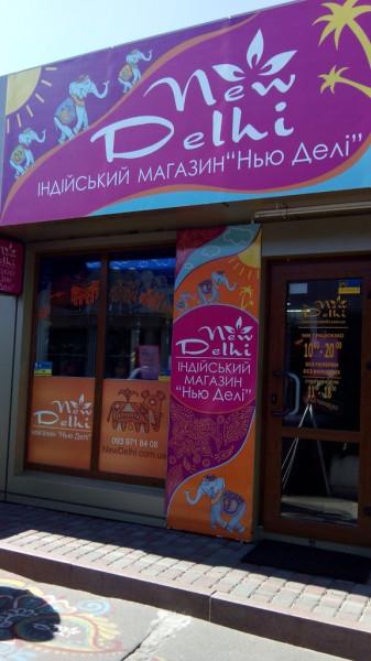 Индийский магазин косметики в екатеринбурге
