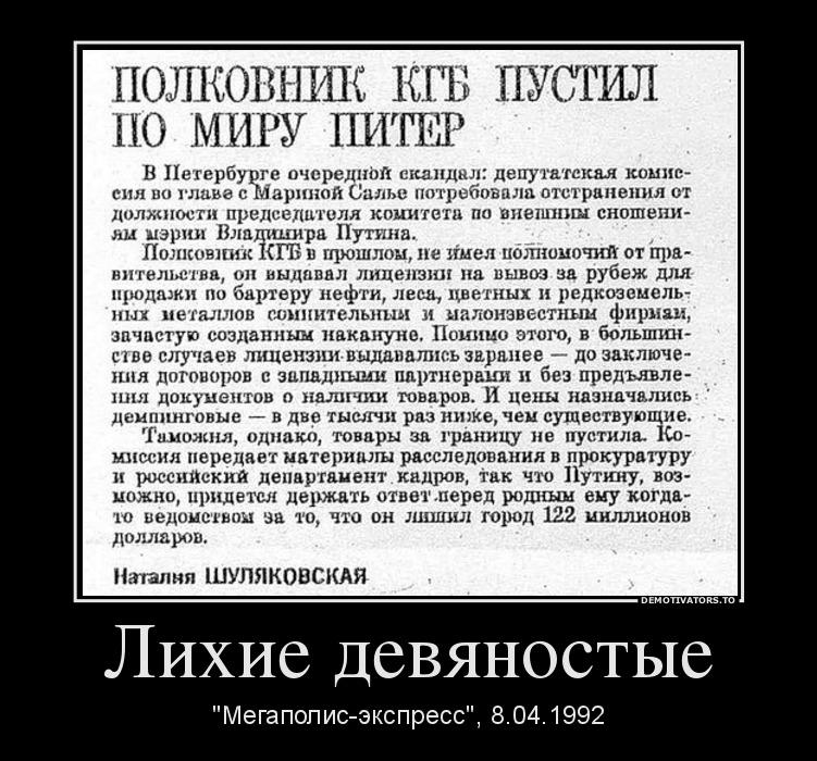 627548_lihie-devyanostyie_demotivators_ru