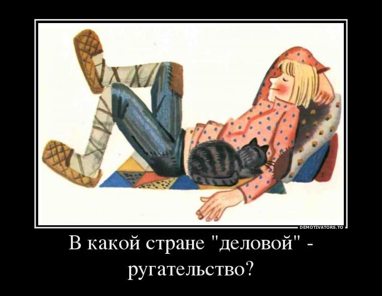 911716_v-kakoj-strane-delovoj-rugatelstvo_demotivators_ru