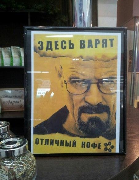 breaking-bad-кофе-836813