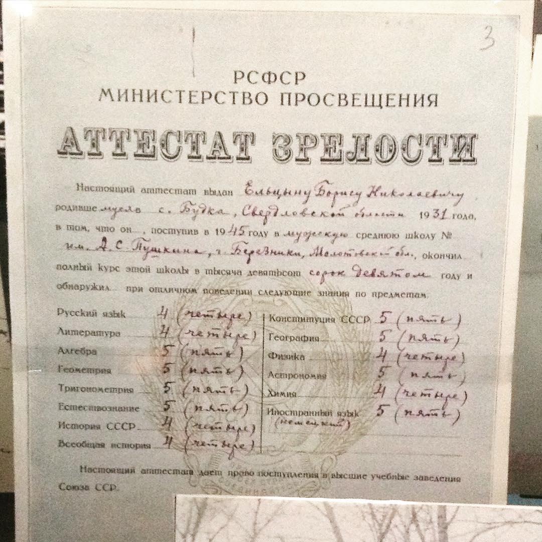 аттестат Ельцина