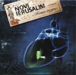Новый Иерусалим - Линии сердца