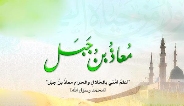 myaz_ibn_jabal
