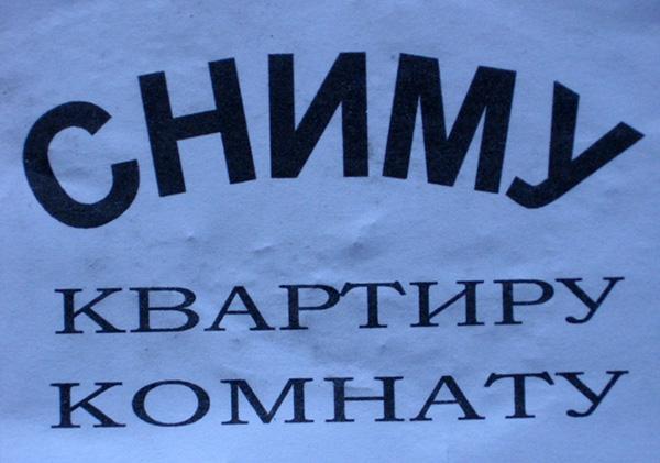 snimy_kvartiry