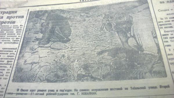 Газета Омская правда, 1935г.-6