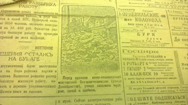 Газета Омская правда, 1935г.-7
