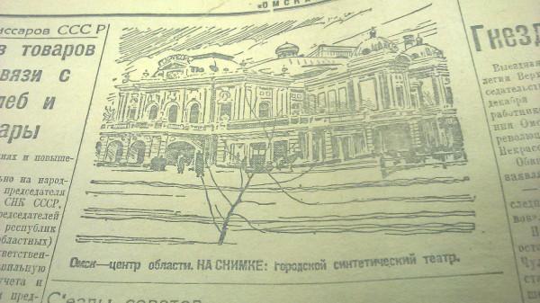 Газета Омская правда, 1935г.-13