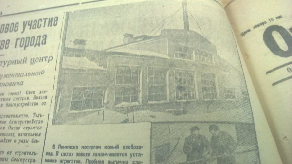 Газета Омская правда, 1935г.-21
