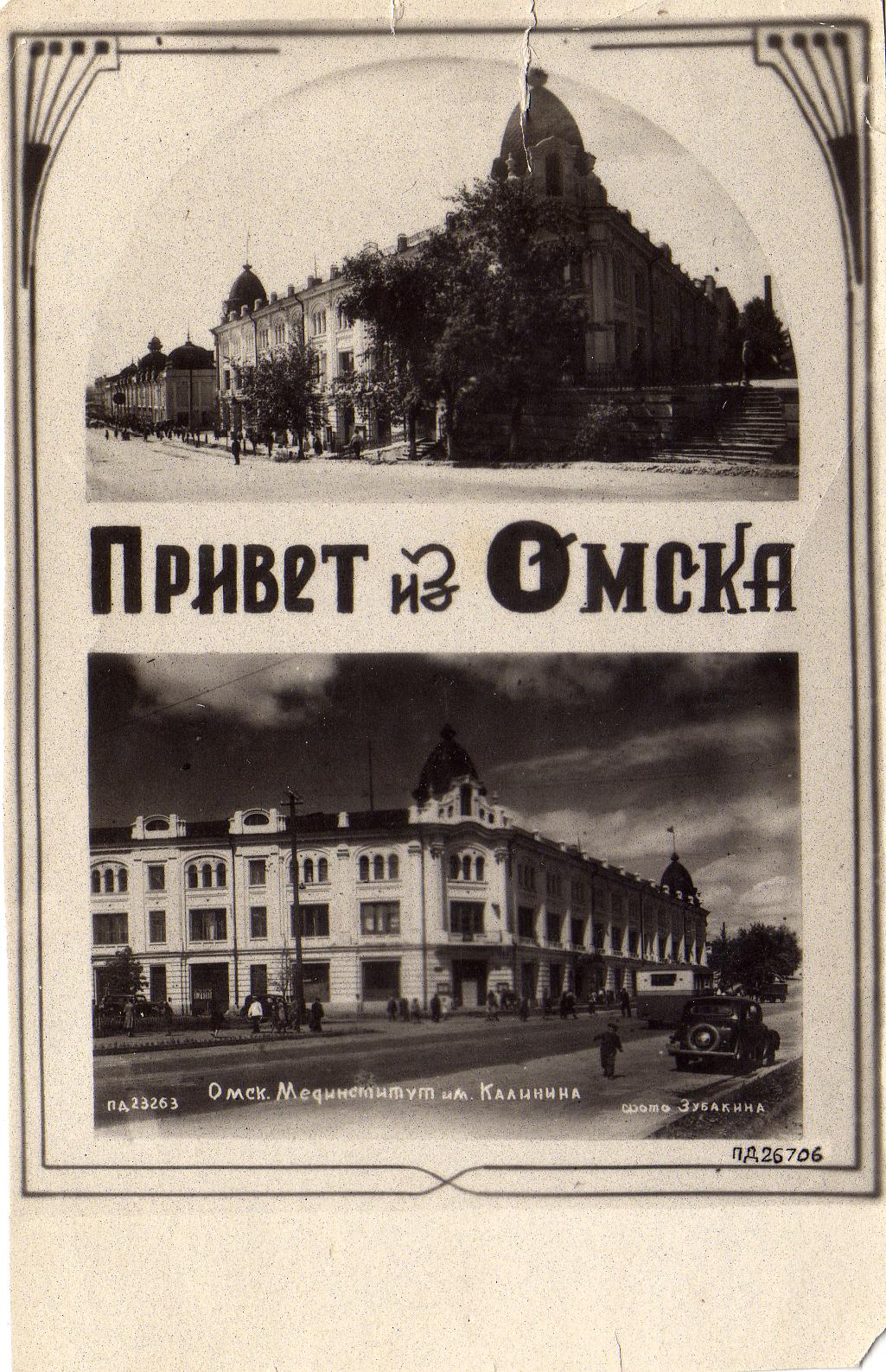 Надписью идем, старые открытки омска