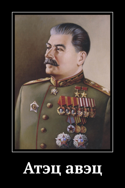 Stalin-Father_of_sheep.png
