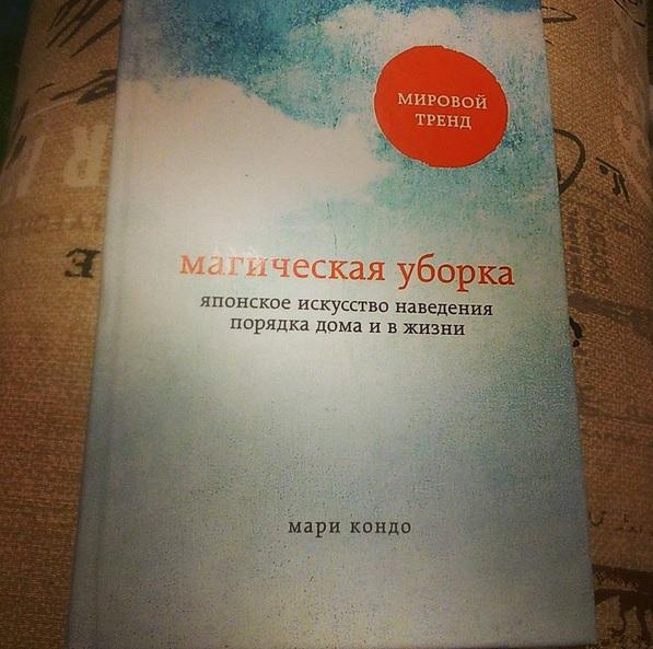 Книга_МагическаяУборка