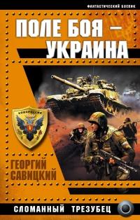 Georgij_Savitskij__Pole_boya__Ukraina._Slomannyj_trezubets
