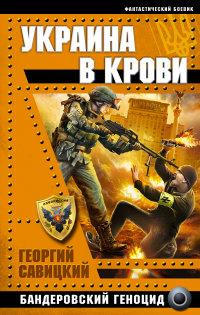 Georgij_Savitskij__Ukraina_v_krovi._Banderovskij_genotsid