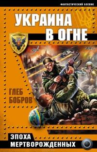 Gleb_Bobrov__Ukraina_v_ogne._Epoha_mertvorozhdennyh