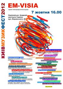 КИЇВ-МЬЮЗІК-ФЕСТ 2012, EM-Visia
