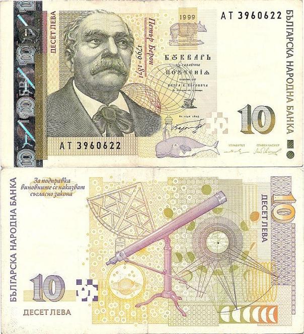 Болгарская купюра (банкнота) номиналом 10 лев с изображением старинного телескопа-рефрактора, которым пользовался Петр Берон