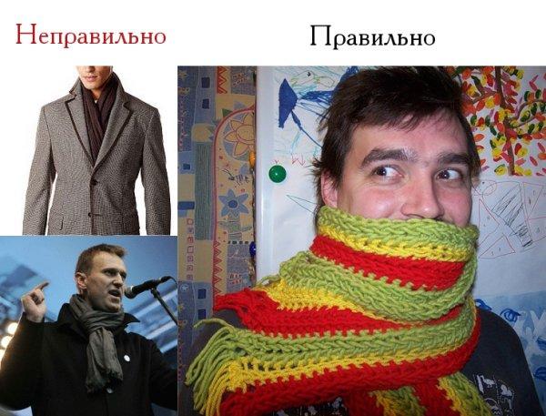 Как правильно и неправильно повязывать шарф