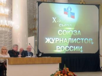 X-й съезд Союза журналистов России