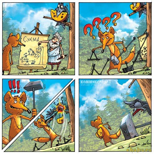 Комиксы лисичка и кот фото 520-642