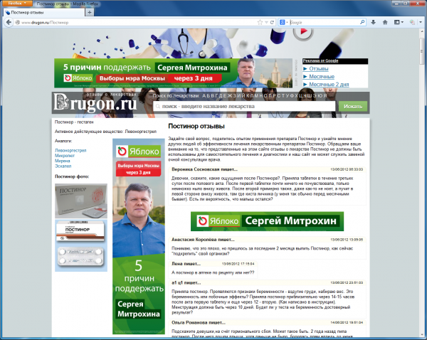 Реклама Сергея Митрохина (кандидат в мэры Москвы от партии Яблоко) заполонила весь Рунет